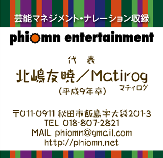 phiomn entertainment